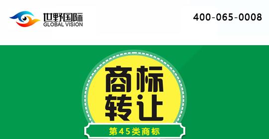 第45类商标转让的流程图片