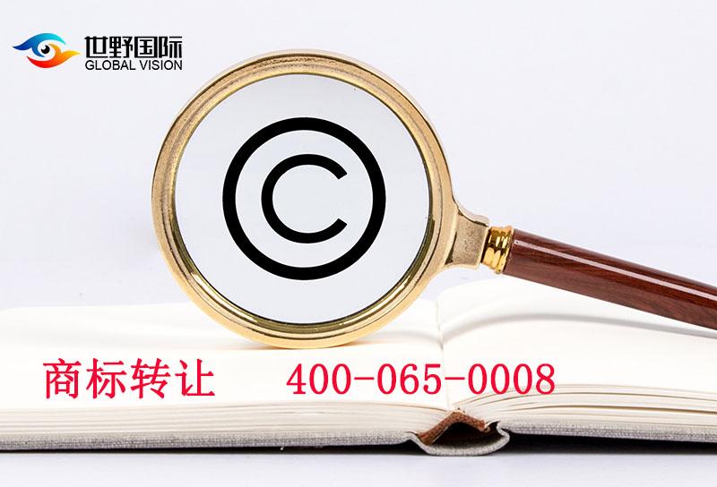 香港商标转让流程是怎样的图片