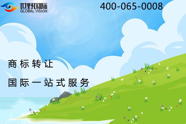 香港商标可以进行转让吗?怎么进行香港商标转让?图片