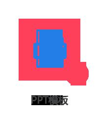PPT模板图片